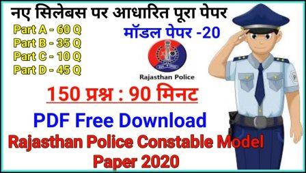 Rajasthan police model paper 2020 pdf download