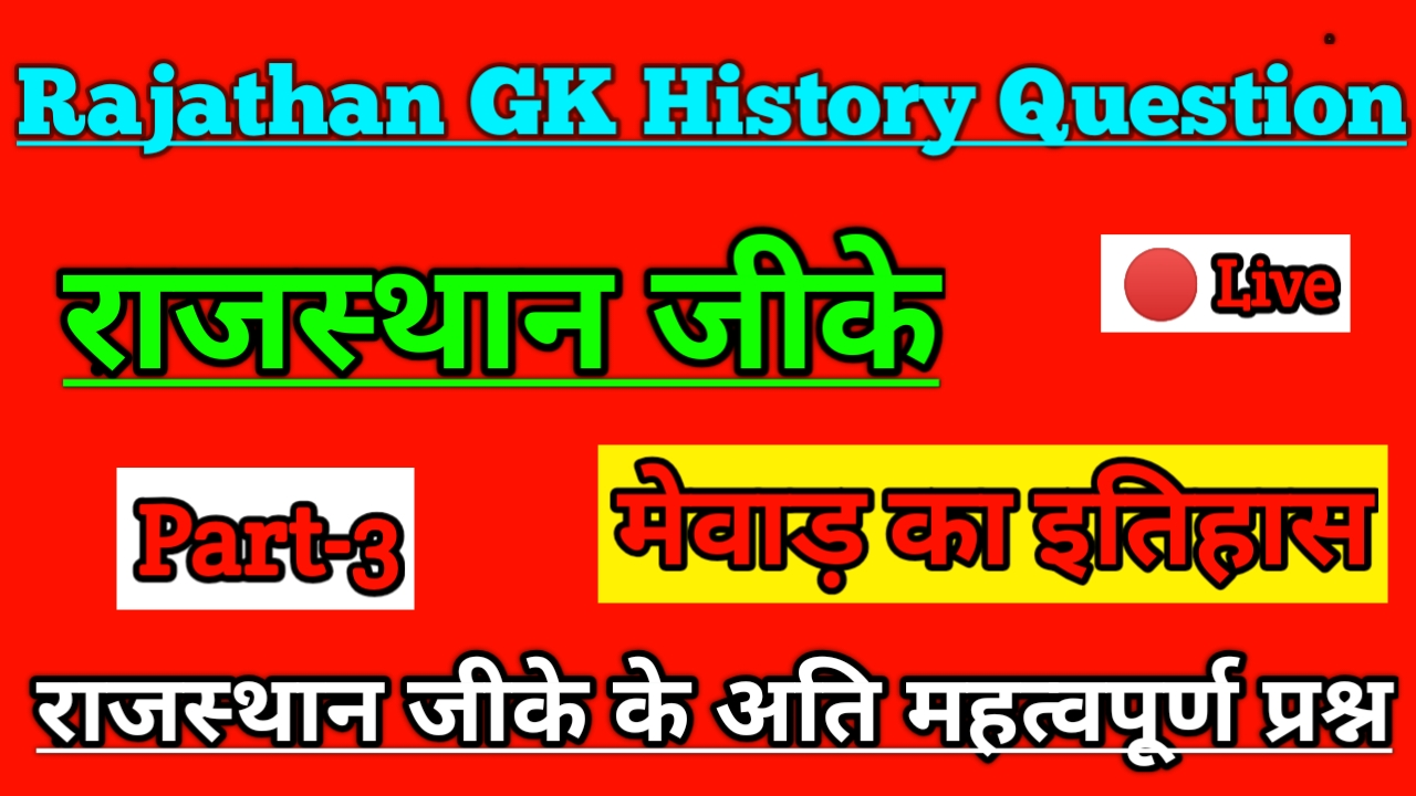 Rajasthan gk history important question