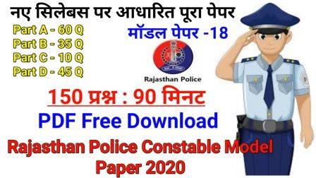 rajasthan police constabale question paper 2020 pdf in hindi