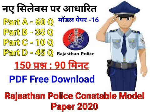 rajasthan police constable model paper 2020 PDF