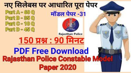 Rajasthan police constable model paper 2020 in hindi PDF Download