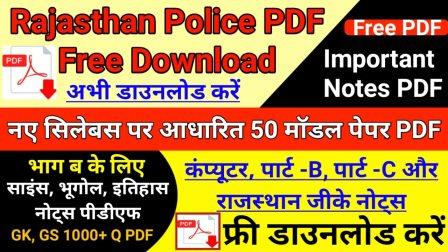 Rajasthan Police 2020 PDF - Notes, Model & Old Paper, Part-C, GK, GS
