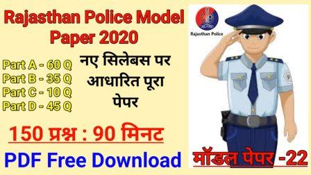 rajasthan police constable question paper 2020 in hindi pdf
