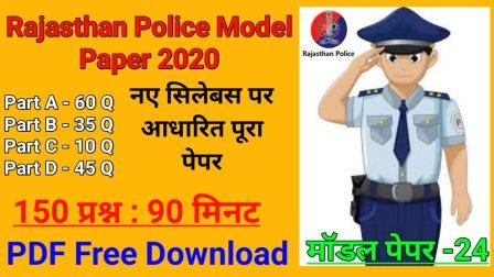 rajasthan police constable mock test 2020