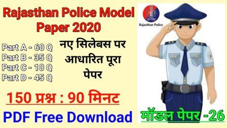rajasthan police question paper 2020 in hindi pdf