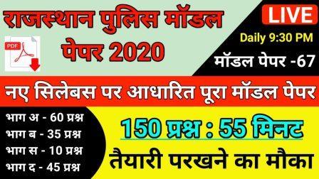 राजस्थान पुलिस 2020 Question Paper PDF