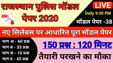 mock test rajasthan police constable 2020 in hindi PDF free download (Model Paper-34) according to the new syllabus by jepybhakar.