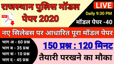 Rajasthan police constable mock test 2020 in hindi PDF