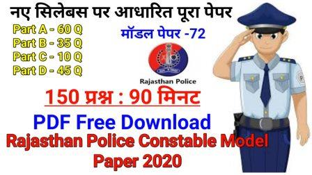 Rajasthan police bharti question paper 2020 in hindi PDF download