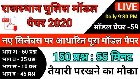 Rajasthan police constable bharti model paper 2020 in hindi