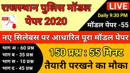 Rajasthan police constable bharti paper 2020 pdf-55