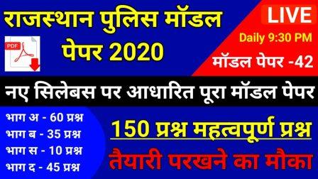 rajasthan police constable question paper 2020 PDF