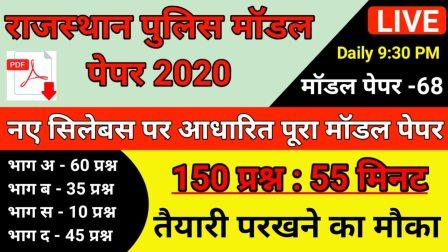 Rajasthan police constable solved paper 2020 PDF Download