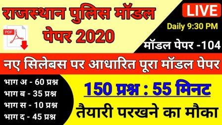 Rajasthan police bharti mock test 2020 pdf