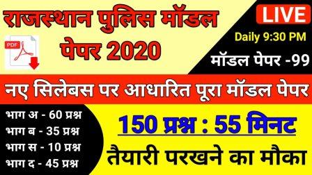 rajasthan police constable model paper 2020 in hindi PDF -99