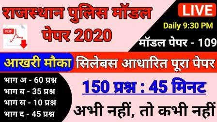 rajasthan police solved question paper 2020