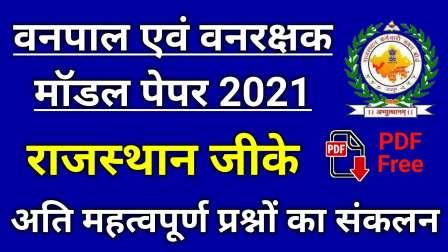 Rajasthan forest guard question papers 2021 in hindi PDF -2