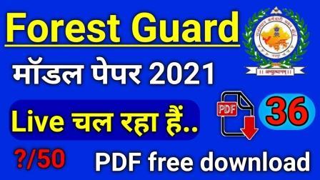 राजस्थान वनरक्षक टेस्ट पेपर 2021 PDF Download -36