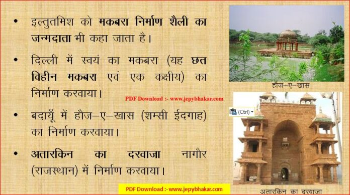 History of India in Hindi PDF Download Important Notes 2021 Part-2