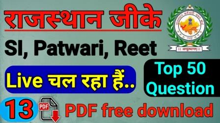 Rajasthan GK in Hindi - Question & Answers (Rajasthan general knowledge question answer) (Rajasthan GK Quiz -13) By Jepybhakar