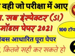 Rajasthan SI (Sub Inspector) Model Question Paper 2021 PDF Download