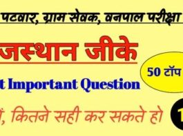 rajasthan gk most important question pdf download -18