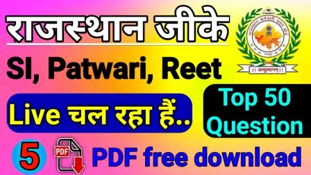 rajasthan gk question in hindi 2021 PDF Download (5)